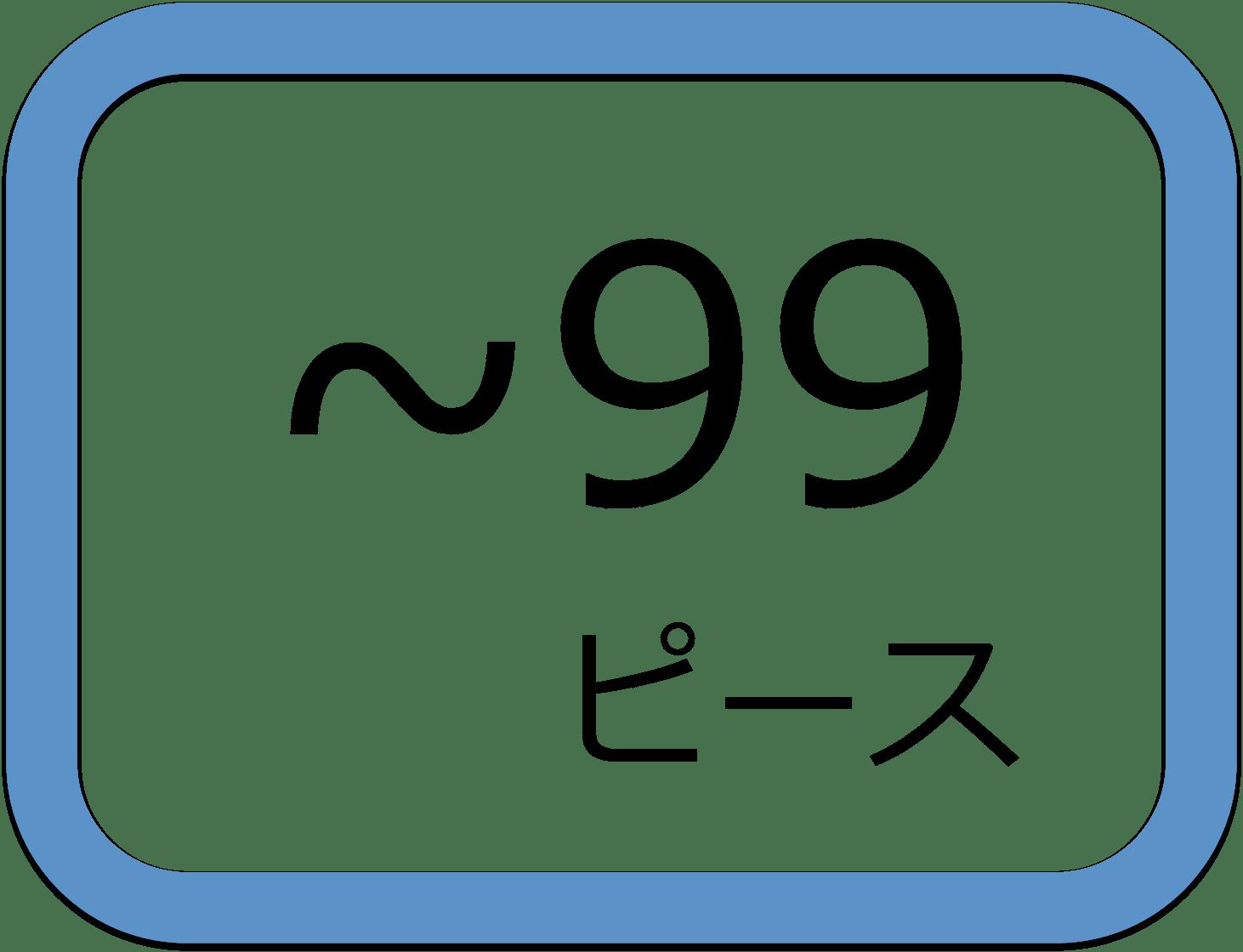 ?99ピース