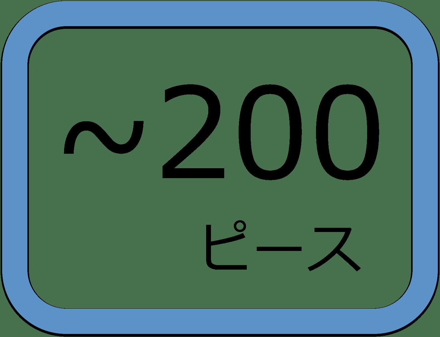 100?200ピース