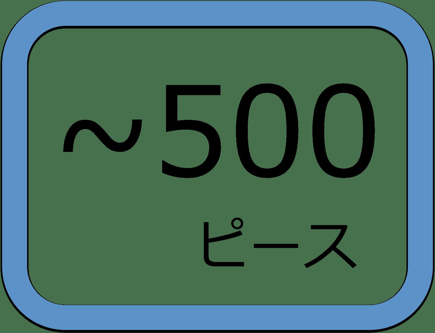 201?500ピース